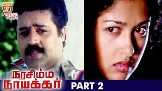 Narasimha Naicker Tamil Full Movie  HD | Part 2 | Vikram | Mammooty | Jayaram | Thamizh Padam