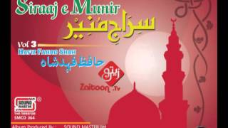 Allah Ho Allah   Hafiz Fahad ShaH new