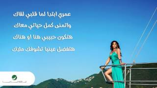 Elissa - Omry Ebtada / إليسا - عمري ابتدا