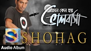 Emon Kano Hoy Valobasha | Shohag | Bangla New Audio Album 2016 | Suranjoli