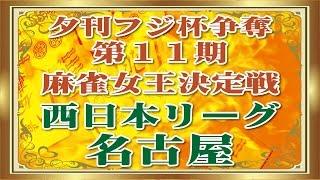 【麻雀】名古屋 5回戦 夕刊フジ杯争奪第11期麻雀女王決定戦