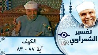 الشيخ الشعراوي    تفسير سورة الكهف، (آية ٧٧-٨٣)