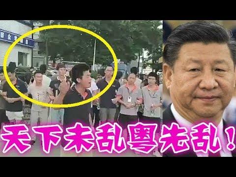 廣東終於反了!深圳大規模工學運動!推翻習近平后清王朝!