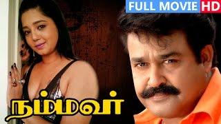 Tamil Full Movie | Nammavar [ Praja ] | Ft. Mohanlal, Cochin Haneefa