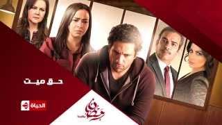 برومو (2)  مسلسل حق ميت - رمضان 2015 |  Official Trailer Haq Mayet