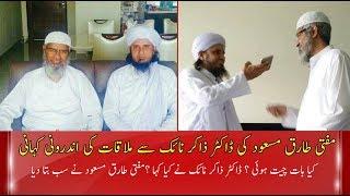 Why Mufti Tariq Masood Meet Dr Zakir Naik | What Dr. Zakir Naik Said to Mufti Tariq Masood | ISLAM