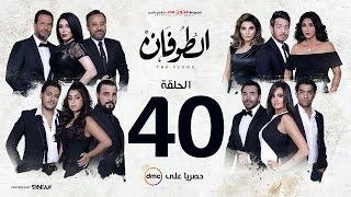 مسلسل الطوفان - الحلقة 40 الاربعون - Altofan Series Episode 40