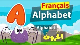 apprendre francais alphabet learn french alphabet تعلم الفرنسية