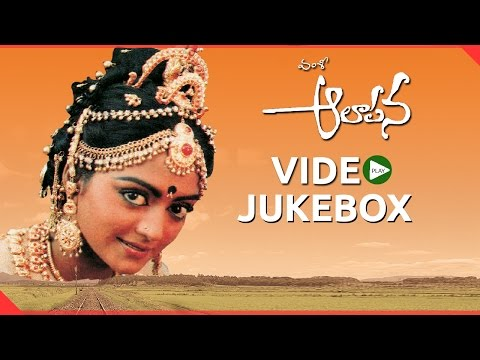 Xxx Mp4 Aalapana ఆలాపన Telugu Movie Vidseo Songs Jukebox Mohan Bhanupriya 3gp Sex