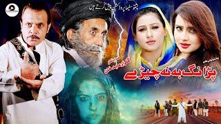 Parang Ba Na Cheery - Jahangir Khan,Nadia Gul, New Pashto Action Movie 2016