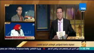 """رأي عام - رسالة محمد خالد وأسماء ناصف المشاركين ب""""مؤتمر الشباب"""" إلى شباب مصر"""