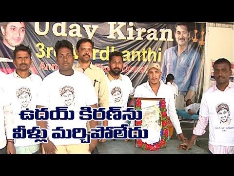 Uday Kiran 3rd Death Anniversary   Uday Kiran Fans Celebrates in Film Chamber   TV5 News