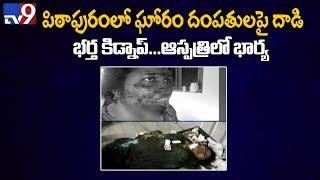 Woman seriously injured, husband kidnapped in East Godavari - TV9