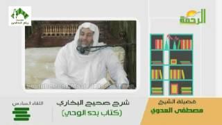 شرح صحيح البخاري (6) - للشيخ مصطفى العدوي
