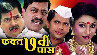 Fakta Saatvi Pass (2012) | Full Marathi Movie [HD] | Sanjay Narvekar, Sharad Ponkshe
