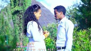 Sintayehu Enyew -  Bey Neyina - New Ethiopian Music 2016 (Official Video)