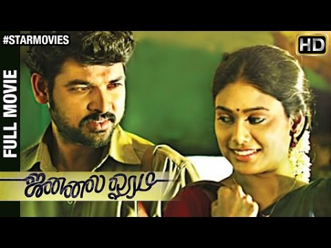 Xxx Mp4 Jannal Oram Tamil Full Movie HD Vimal Parthiban Vidyasagar Star Movies 3gp Sex