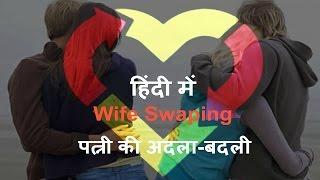 wife swapping पत्नी की अदला बदली