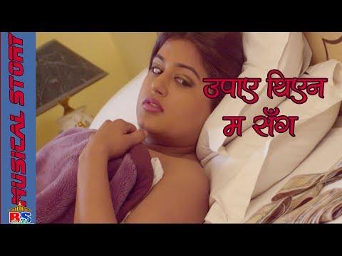उपाय थिएन म सँग  || Musical Story || Lazza || Silpa /Aryan