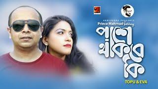 Prince Mahmud Feat. Topu & Eva | Song Pashe Thakbe Ki |  | Album Kheyal Poka | Official Music Video