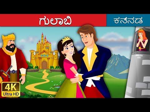 Xxx Mp4 ಗುಲಾಬಿ Pink In Kannada Kannada Stories Kannada Fairy Tales 3gp Sex