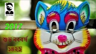 Boishakhi 2017 melay jaire by dj Awka