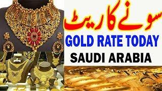 Gold Price Today in Saudi Arabia KSA | 21-OCT-2018 | Gold Rates | MJH Studio