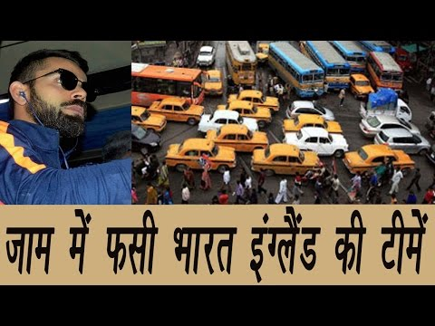 India, England teams buses stranded on way to hotel | वनइंडिया हिन्दी