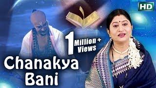 Chanakya Bani I Namita Agrawal