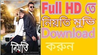 নিয়তি Full hd মুভি কিভাবে Download করবেন