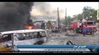 40 قتيلا في انفجار بمعسكر للجيش في عدن