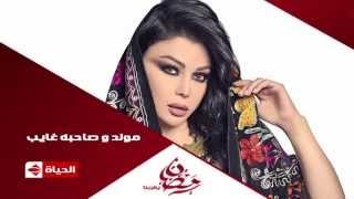 برومو (7) مسلسل مولد وصاحبه غايب - رمضان 2015 | Official Trailer
