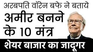 Billionaire Warren buffett's Money Making 10 Principles and Secrets in Hindi