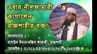 New Bangla Waz Mawlana Masud Ebne Mozib Faruki Rajshahi Bd