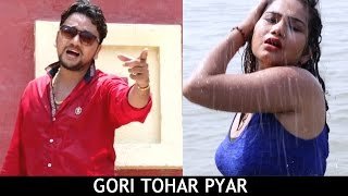 Gori Tohar Pyaar - Gunjan Singh - गोरी तोहार प्यार  - Bhojpuri Hot Songs New 2016