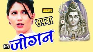 Jogan | Teri Nachai Nachu Su | Sapna Chaudhary | Raj Mawar | Bhole Bhajan | Haryanvi Kawad Song
