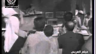 Girl Syria - البنت السورية - فيلم سوري ( العريس ) عن حرب تشرين