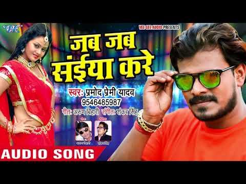 Xxx Mp4 Pramod Premi NEW DJ स्पेशल सुपरहिट गाना Jab Jab Saiya Kare Superhit Bhojpuri Songs 2018 3gp Sex
