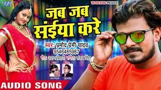 Pramod Premi (NEW) DJ स्पेशल सुपरहिट गाना - Jab Jab Saiya Kare - Superhit Bhojpuri Songs 2018
