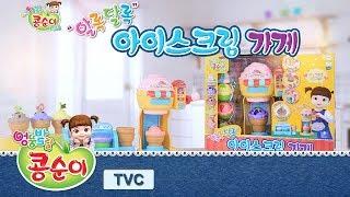 [신제품] 콩순이 TV광고 알록달록 아이스크림 가게 20초  [KONGSUNI TVC]