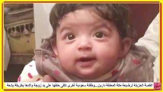 القصة الحزينة لرضيعة مكة المعنفة دارين...وطفلة سعودية أخرى لن تصدق ماذا فعلت بها زوجة والدها...!!