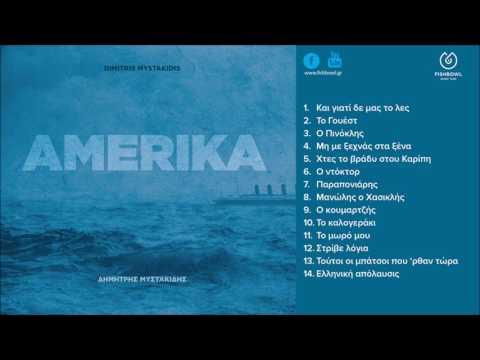 Dimitris Mystakidis: O pinoklis (official audio release)