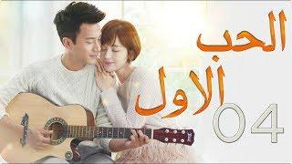 الحلقة 4 من مسلسل ( الحــب الاول | First LOVE ) مترجمة