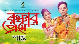 কৃষ্ণার প্রেম | Krishnar Prem - Shanto | Music Video | Bangla New Song 2018
