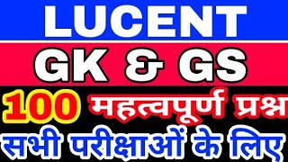 LUCENT GK & GS 100 MOST IMPORTANT QUESTIONS// GK in Hindi// Railway /Group D SSC/IAS/loco/pilot/Bank