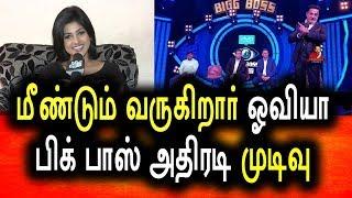 மீண்டும் அதிரடியாக Bigg Bossக்கு வரும் ஓவியா | Bigg Boss Tamil