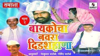 Baykocha Navara Didshahana - Tamasha - Part 2   Sumeet Music   Marathi Tamasha