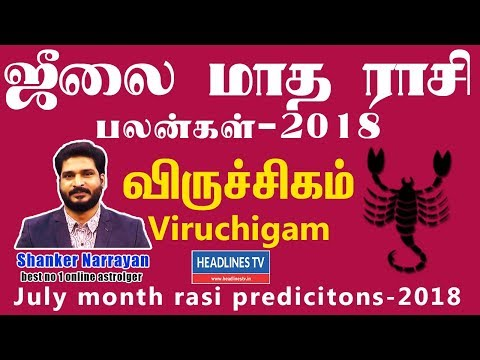 Xxx Mp4 Viruchagam Scorpio July Month Rasi Palan 2018 விருச்சிகம் ராசி ஜூலை மாத பலன் 3gp Sex