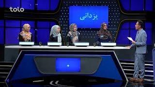 Ro Dar Ro (Family Feud) Rahimi VS Yazdani - Ep.50  / رو در رو - رحیمی در مقابل یزدانی