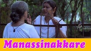 Manassinakkare Movie Scenes | KPAC Lalitha consoles Sheela | Jayaram | Nayantara